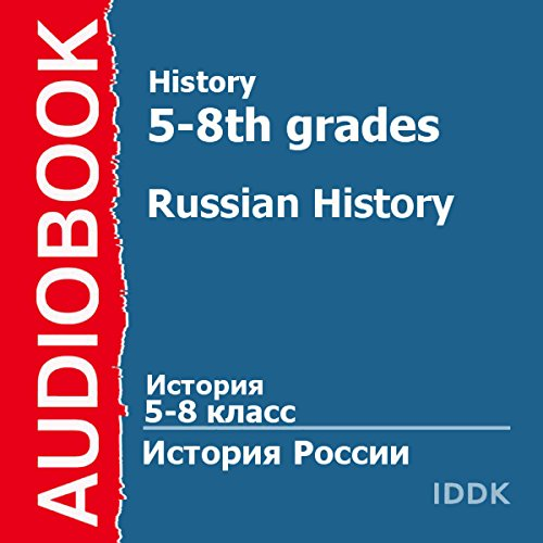 History for 5-8th Grades: Russian History [Russian Edition] audiobook cover art