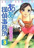 ああ探偵事務所 3 (ジェッツコミックス)