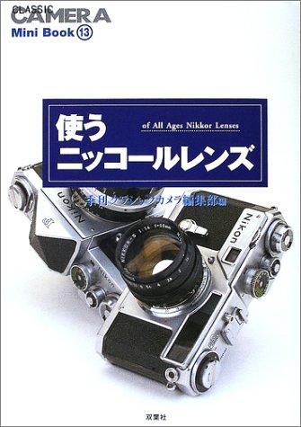 使うニッコールレンズ (クラシックカメラMini Book)