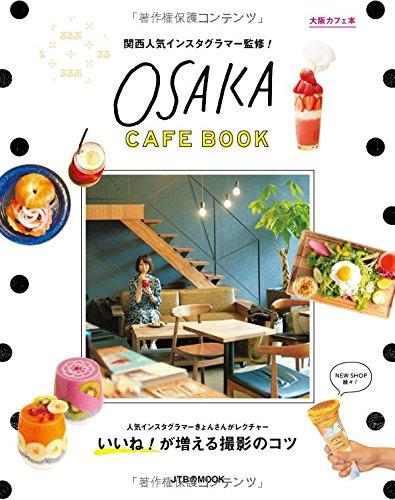 関西人気インスタグラマー監修! 大阪カフェ本 (JTBのMOOK)