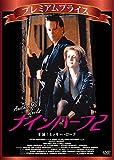 ナインハーフ2 プレミアムプライス版[DVD]