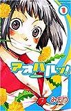 アオハルッ! 1 (プリンセスコミックス)
