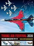築城基地航空祭2019 令和元年度 築城基地航空祭