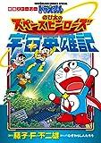 映画ストーリー ドラえもん のび太の宇宙英雄記 (てんとう虫コミックススペシャル)