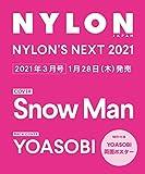 NYLON JAPAN(ナイロン ジャパン) 2021年 3月号 [雑誌] (表紙:Snow Man / guys表紙:YOASOBI)