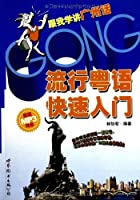 popular Cantonese Getting Started (paperback)