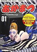 あかまつ―コンセプチュアル・リビドー・マガジン (01)