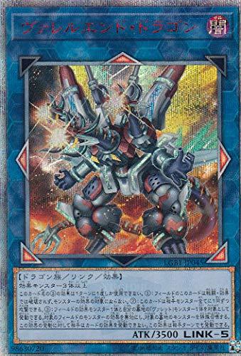遊戯王 LGB1-JP045 ヴァレルエンド・ドラゴン (日本語版 20thシークレットレア) LEGENDARY GOLD BOX