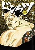 ドンケツ 2 (ヤングキングコミックス)