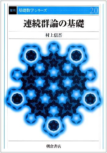 連続群論の基礎 (基礎数学シリーズ)