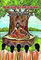 Aanmiga Ragasiyangal - Q&A, Siddhargalin Yoga Vazimuraigal - Part 1
