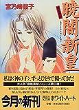 暁闇新皇―斎姫異聞 (講談社X文庫―ホワイトハート)