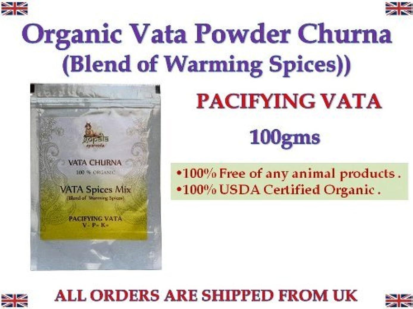 VATA SPICE MIX (POWDER) 100% USDA CERTIFIED ORGANIC - 100gm
