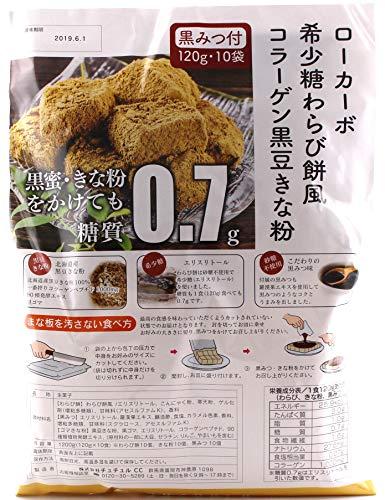 ローカーボ希少糖わらび餅風 黒みつ味 コラーゲン黒豆きな粉付 10食セット PH-LKB-WB-K-10