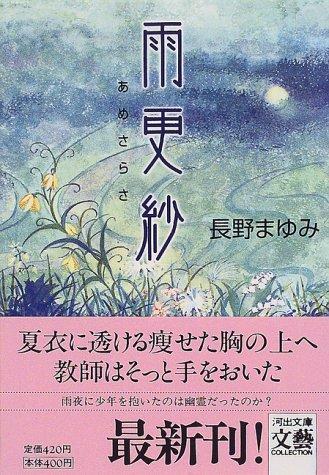 雨更紗 (河出文庫―文芸コレクション)