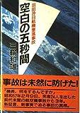 空白の五秒間―羽田沖日航機墜落事故