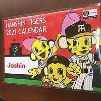 カレンダー 壁掛け 2021 阪神タイガース