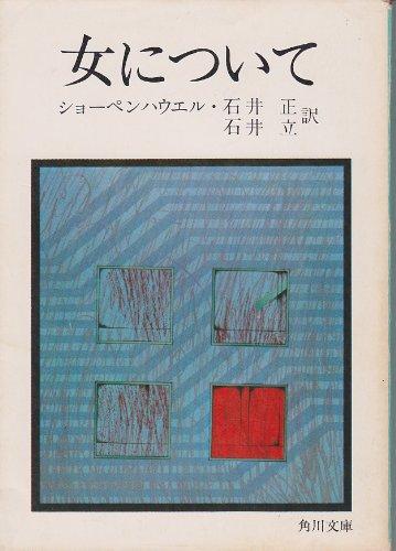 女について (1968年) (角川文庫)