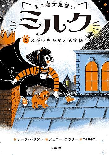 ネコ魔女見習い ミルク: ねがいをかなえる宝物 (2) (児童単行本)