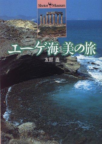エーゲ海 美の旅 (ショトルミュージアム)