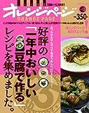 好評の「一年中おいしい豆腐で作る」レシピを集めました。 (ORANGE PAGE BOOKS オレンジページBESTムック! v)