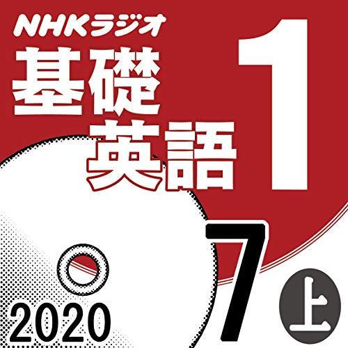 NHK 基礎英語1 2020年7月号 上 Titelbild