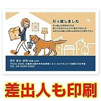 【差出人印刷込み 30枚】引越報告はがき・転居お知らせ MS-100 引っ越し ハガキ 葉書