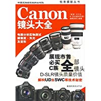 Canon镜头大全