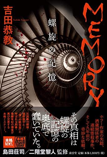 MEMORY――螺旋の記憶 (本格ミステリー・ワールド・スペシャル)