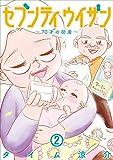 セブンティウイザン 2巻: バンチコミックス