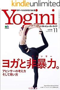 Yogini(ヨギーニ) 66巻 表紙画像
