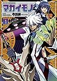 マガイモノ(1) (ヤングマガジンコミックス)