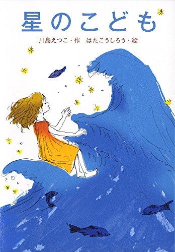 星のこども (ノベルズ・エクスプレス)