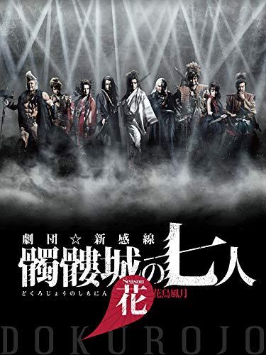 『髑髏城の七人』Season 花 (劇団☆新感線)