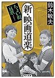 新・映画道楽 ちょい町哀歌 (角川文庫)