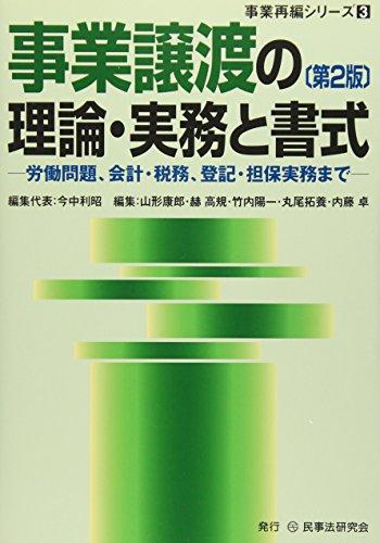 事業譲渡の理論・実務と書式―労働問題、会計・税務、登記・担保実務まで (事業再編シリーズ)