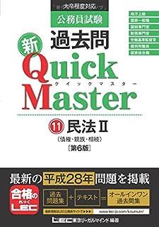 公務員試験 過去問 新クイックマスター 民法II(債権・親族・相続) 第6版