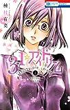 31☆アイドリーム 1 (花とゆめコミックス)