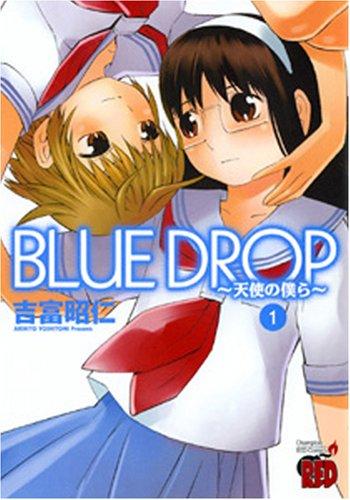 Blue drop 1―天使の僕ら (チャンピオンREDコミックス)の詳細を見る