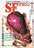 S-Fマガジン 1997年01月号 (通巻487号) ヒューゴー/ネビュラ賞特集・拡大版