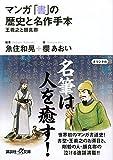 マンガ 「書」の歴史と名作手本-王羲之と顔真卿 (講談社+α文庫)