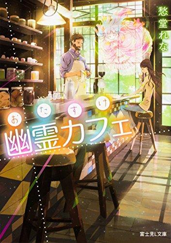 おたすけ幽霊カフェ (富士見L文庫)