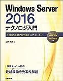 Windows Server 2016 テクノロジ入門 TechnicalPreviewエディション