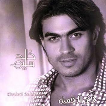 Khad El Gamil