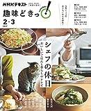 NHK 趣味どきっ! シェフの休日 おいしいごはんと暮らしのレシピ