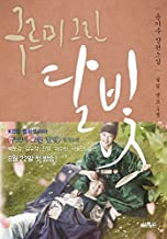 Moonlight Drawn by Clouds.3 (Love in the Moonlight Original)