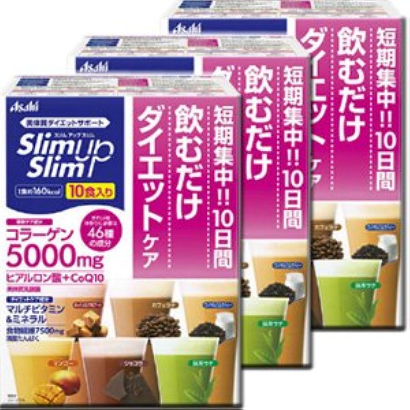 レギュラー光沢慢【3箱】 アサヒフードアンドヘルスケア スリムアップスリム シェイク 10食x3箱 (4946842636679)