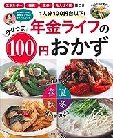 年金ライフのラクうま100円おかず (主婦の友生活シリーズ)