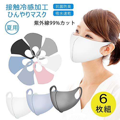 マスク 夏用 冷感 6枚セット 接触冷感 冷たい 洗えるマスク UVカット 立体型 繰り返し使用可 男女兼用 花粉...