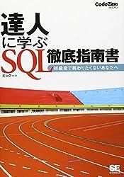 達人に学ぶSQL徹底指南書 : 初級者で終わりたくないあなたへ